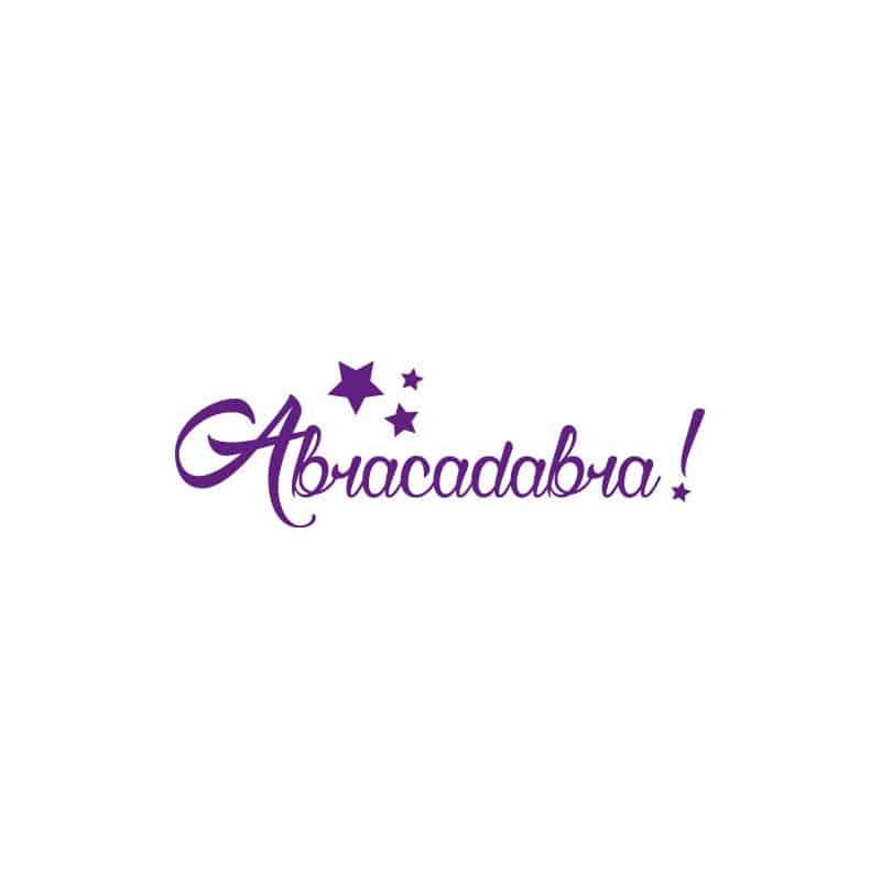 STICKER ABRACADABRA (E0297)